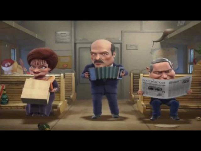 Мульт Личности Новый год 2011 А Лукашенко