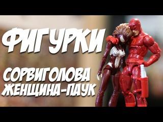 DemonClash - Ultimate ЖЕНЩИНА-ПАУК и СОРВИГОЛОВА