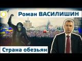 Роман Василишин. Страна обезьян. 17.03.2016 [Рассвет.ТВ]