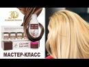 Мастер-класс по использованию средств для 3D-ламинирования волос от CIEL