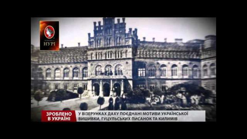 Зроблено в Україні. Чернівецький університет