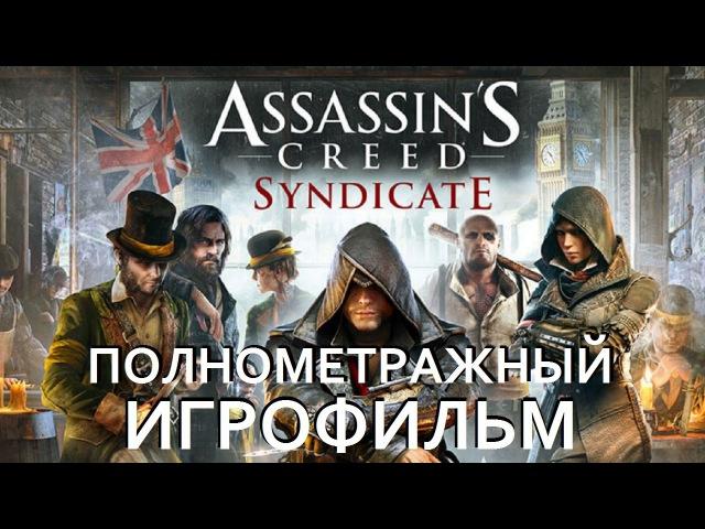 Полнометражный Assassin's Creed Syndicate Игрофильм Full HD 1080p Русская озвучка Все сцены