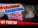 Чат Рулетка | Видеочат | Only Women 1 - ФАЛЬШИВЫЙ АМЕРИКАНЕЦ