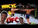 Иисус в UFC. Дневник Хача Стрим. Олег Майами vs Амиран. Баги в UFC