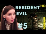 Resident Evil 0 HD REMASTER женское прохождение, часть 5 — БИТВА  С БОССОМ КАРАКАТИЦЕЙ!