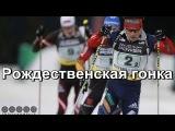 Биатлон 2015 - 16  Рождественская гонка звезд