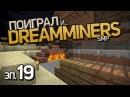 DreamMiners SMP, эп. №19: «Сытые игры» (ванильный Minecraft-сервер)