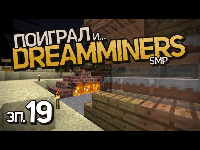DreamMiners SMP, эп. №19 «Сытые игры» (ванильный Minecraft-сервер)