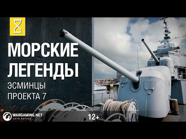 Эсминцы проекта 7. Морские легенды [World of Warships]