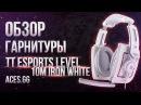Обзор игровой гарнитуры Tt eSPORTS Level 10M