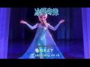 Frozen - Let It Go (Chinese Mandarin) 【Lyrics/Pinyin/Trans】