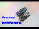 Дизайн ногтей! Объемная рептилия гель лаком серии Кошачий глаз