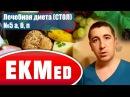 EKMed Лечебная диета СТОЛ №5 а б п Дополнение к диете №5