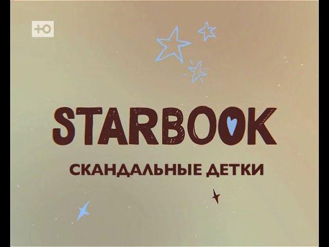 Starbook Скандальные детки
