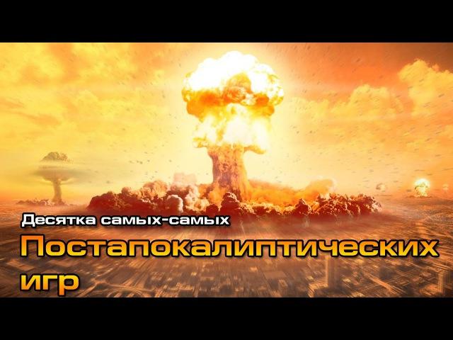 ТОП-10 лучшие постапокалиптические игры