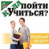 Куда пойти учиться - Челябинск и Магнитогорск