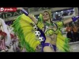 Карнавал в Рио-де-Жанейро: праздник души и тела