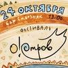 Фестиваль О!СТРОВ в Самаре| 24.10| Бар СКВОЗНЯК