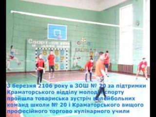волейбол ЗОШ № 20