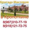 РЕМОНТ СТРОИТЕЛЬСТВО Кропоткин Гулькевичи Крсндр