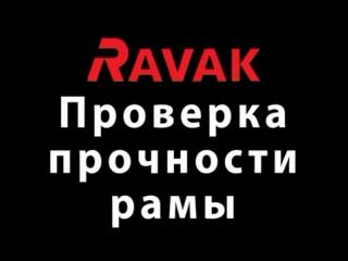 Ravak проверка прочности душевой кабинки