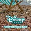 Канал Disney