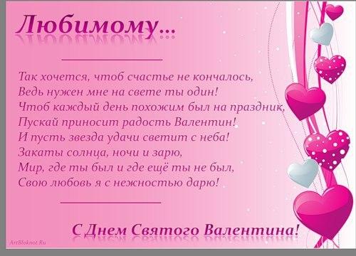 Поздравление на день святого валентина мужу