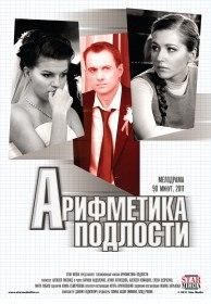 Арифметика подлости (2011)