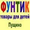 "Детский магазин ""Фунтик"" г. Пущино"