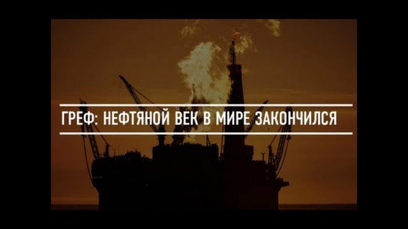 Электромобили это настоящее. Россия проиграла. Нефтяной век закончился. Греф, экономический форум.
