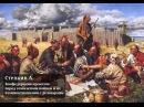 Конфедерация ирокезов перед семилетней войной и их взаимоотношения с делаварами Степкин А 2015