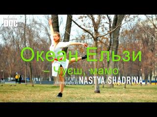 Океан Ельзи – Чуєш, мамо choreography by Nastya Shadrina | Talant Center DDC
