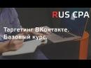 Таргетинг ВКонтакте Базовый курс реклама вконтакте