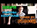 Звери - Районы - кварталы Cover by Zykeniy