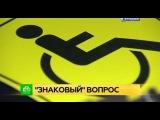 Парадокс ПДД: в Петербурге водителей с пассажирами-инвалидами все чаще штрафуют за незаконную парковку