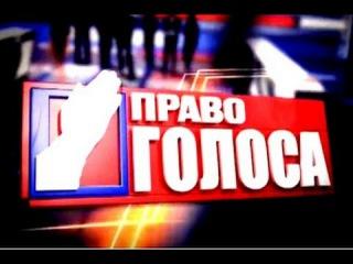 Право Голоса - Выпуск  ( Пособники террористов / Украина достоинства революции )