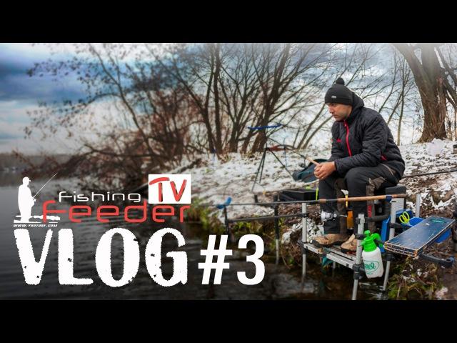 Фидерная ловля с Сергеем Пузановым VLOG 3 (www.Feederfishing.tv)