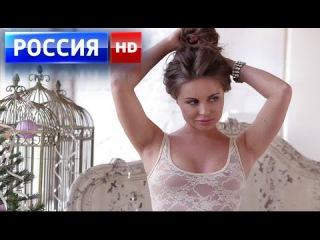 Русские фильмы новинки 2015 2016 в качестве HD. Фильм: