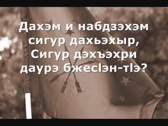 Караоке Xexes Zenybzheguish Хэхэс Зэныбжьэгъуищ