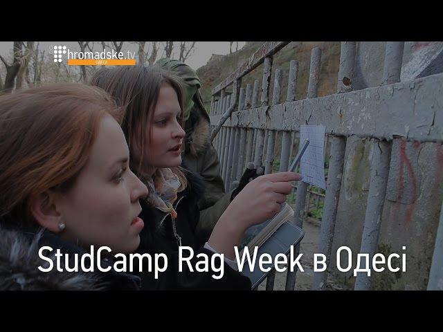 StudCamp Rag Week в Одесі. Квест центром міста 20.03.2016