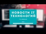 Новости it технологий за неделю 7-13.03.2016