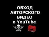 Как обойти авторские права в ЮТЮБ по ВИДЕО.  Обход авторского права в YouTube.