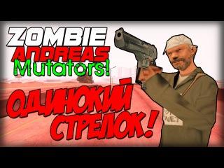 Zombie Andreas: Mutators - ОДИНОКИЙ СТРЕЛОК!