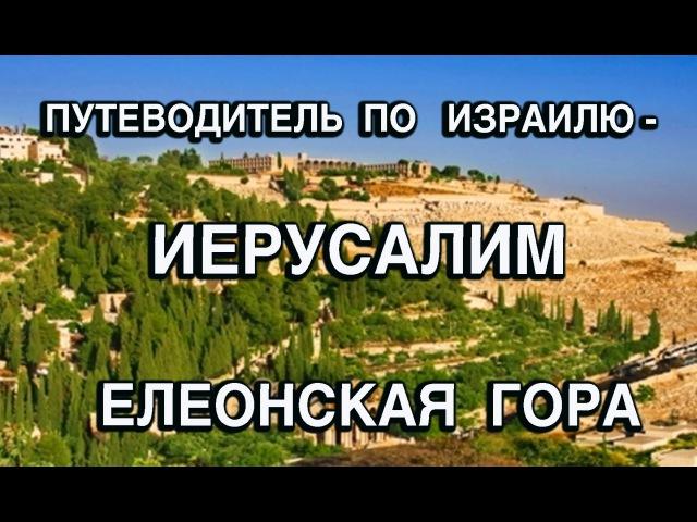 Путеводитель по Израилю Елеонская гора
