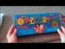Распаковка посылки с RAINBOW LOOM (Рейнбоу Лум). Станки, резиночки и подвески