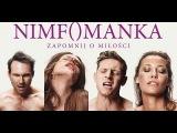 Нимфоманка - Часть 1 / 2013 / Фильм / Смотреть онлайн полностью в хорошем качестве HD 1080p