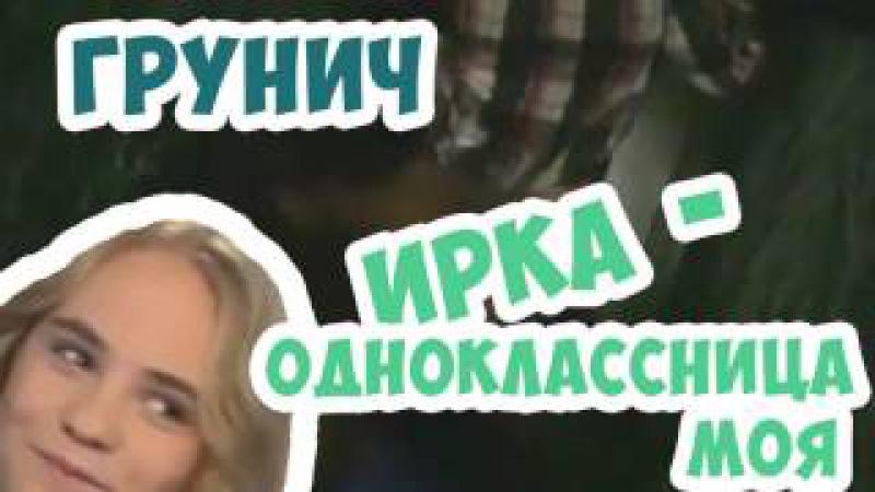 Грунич - Изнасиловали в туалете | Ира Сычева