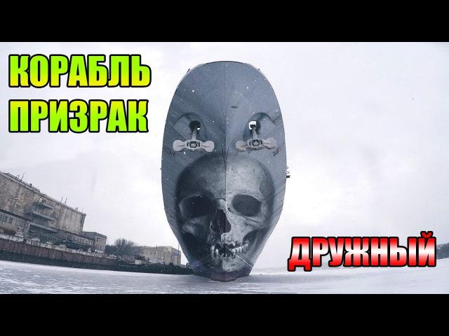 Корабль-призрак Дружный / Russian Ghost Ship