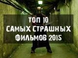 ТОП 10 САМЫХ СТРАШНЫХ ФИЛЬМОВ УЖАСОВ 2015 ГОДА