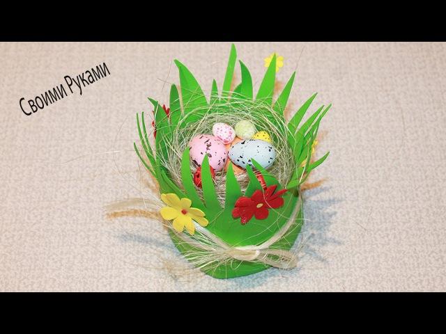 Пасхальная Корзинка Своими Руками Easter Basket Tutorial